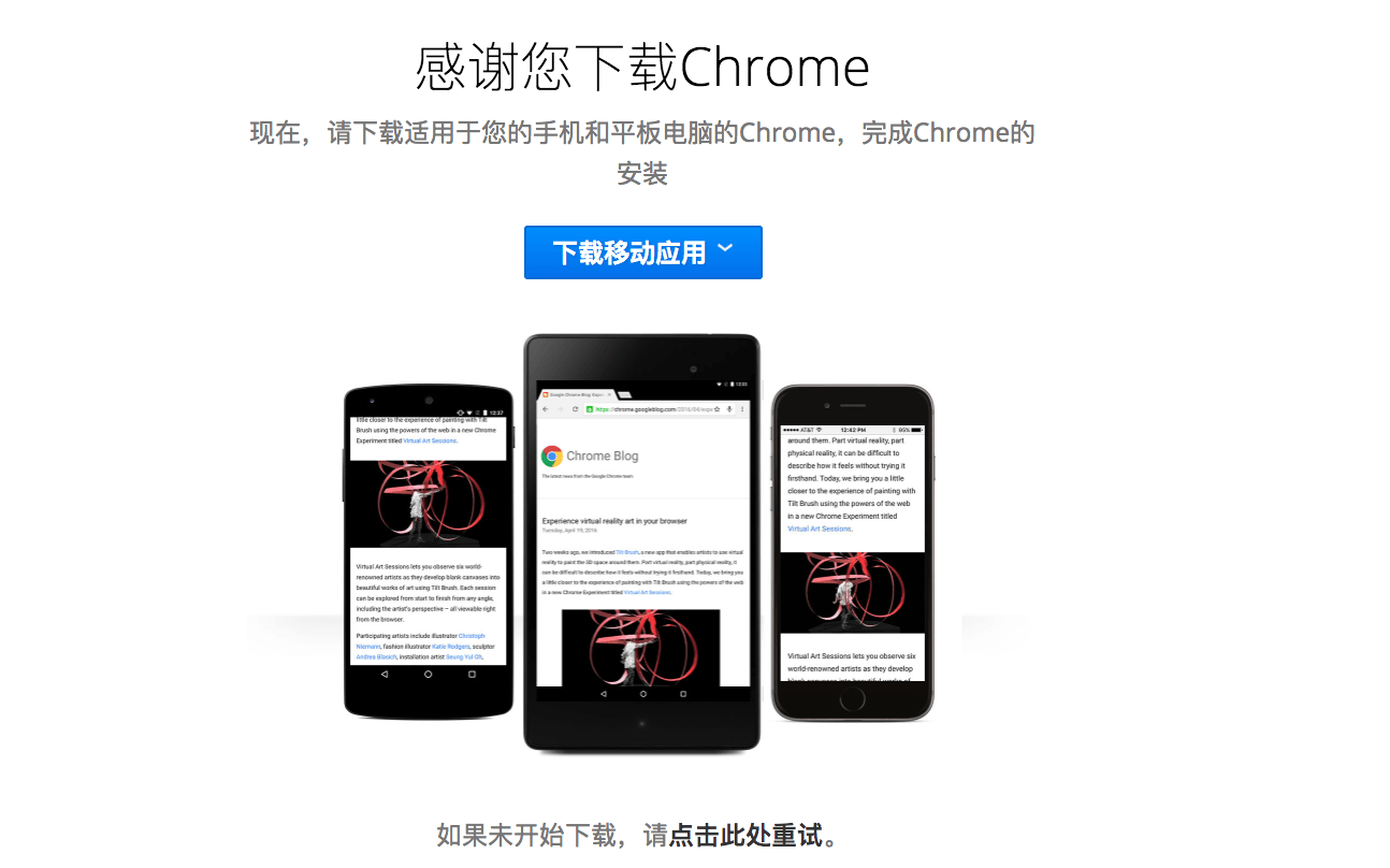 Google Chrome 下载界面