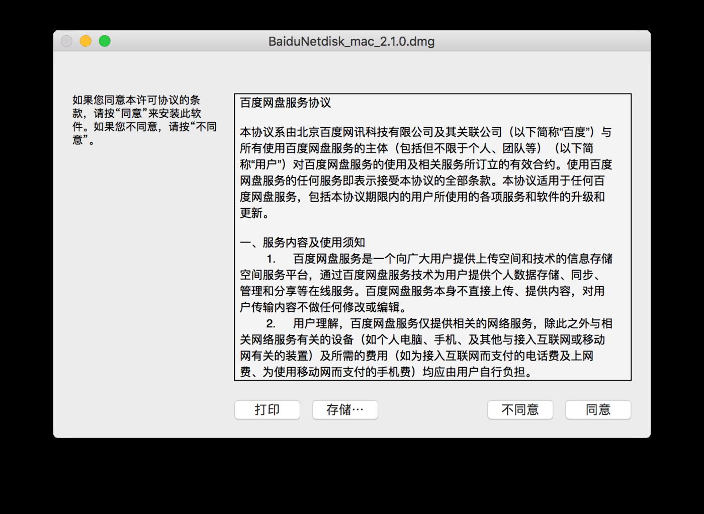 百度网盘 Mac 版安装协议