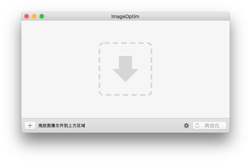 ImageOptim 的主界面