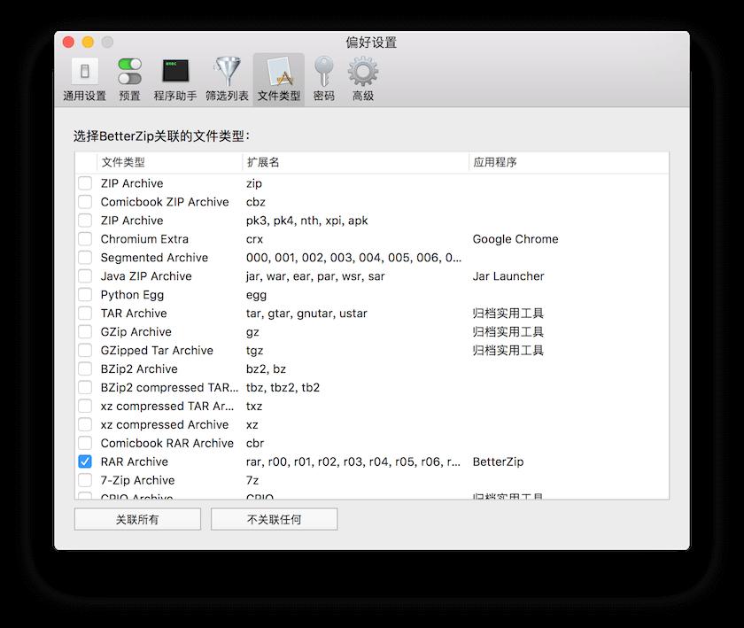 BetterZip 支持的格式