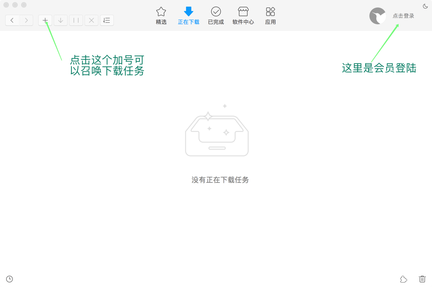 Mac迅雷下载界面