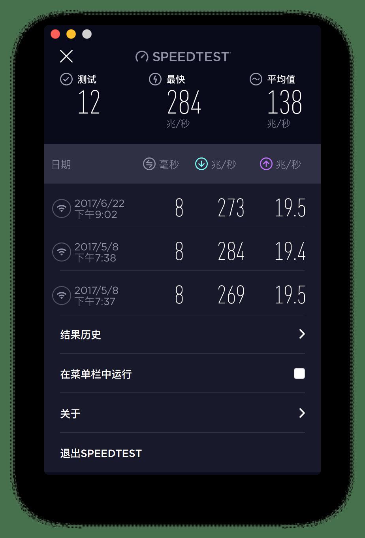SpeedTest 的偏好设置界面