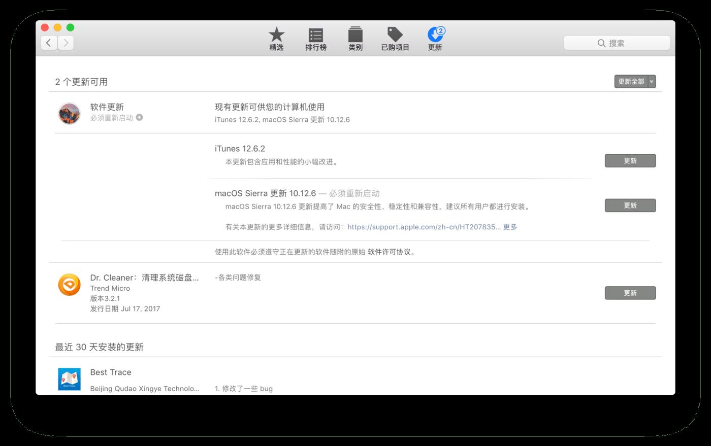 App Store 中推送 macOS 10.12.6 更新