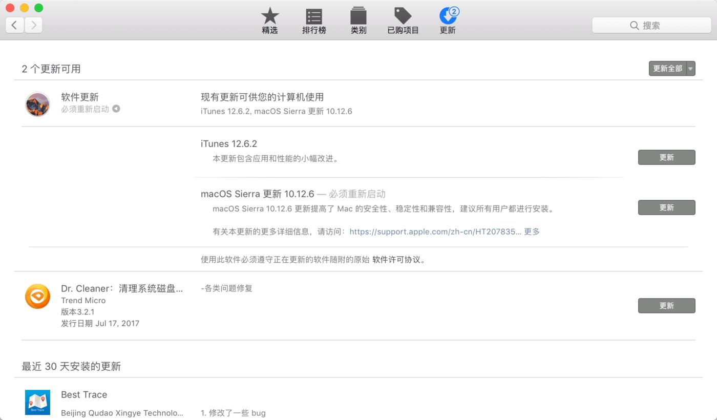 App Store 中 macOS 更新