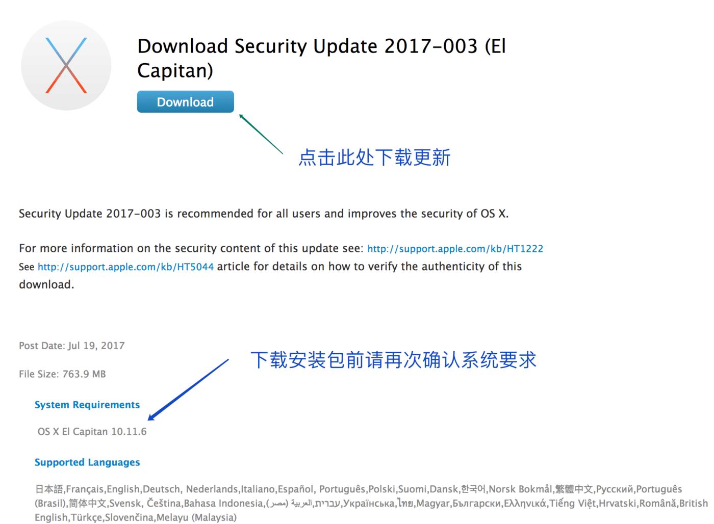 手动更新 macOS