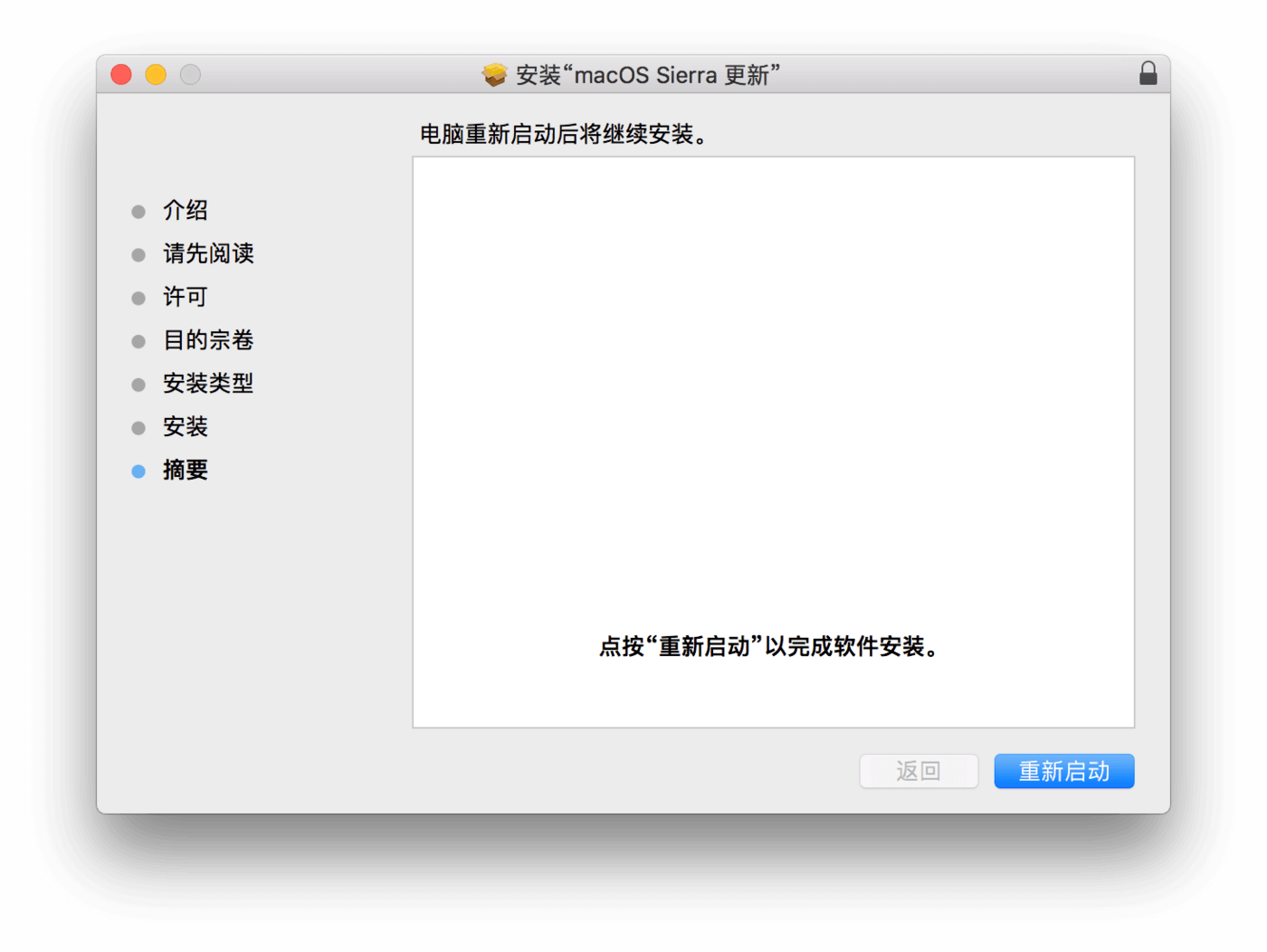 安装完成 macOS 更新提示重启电脑