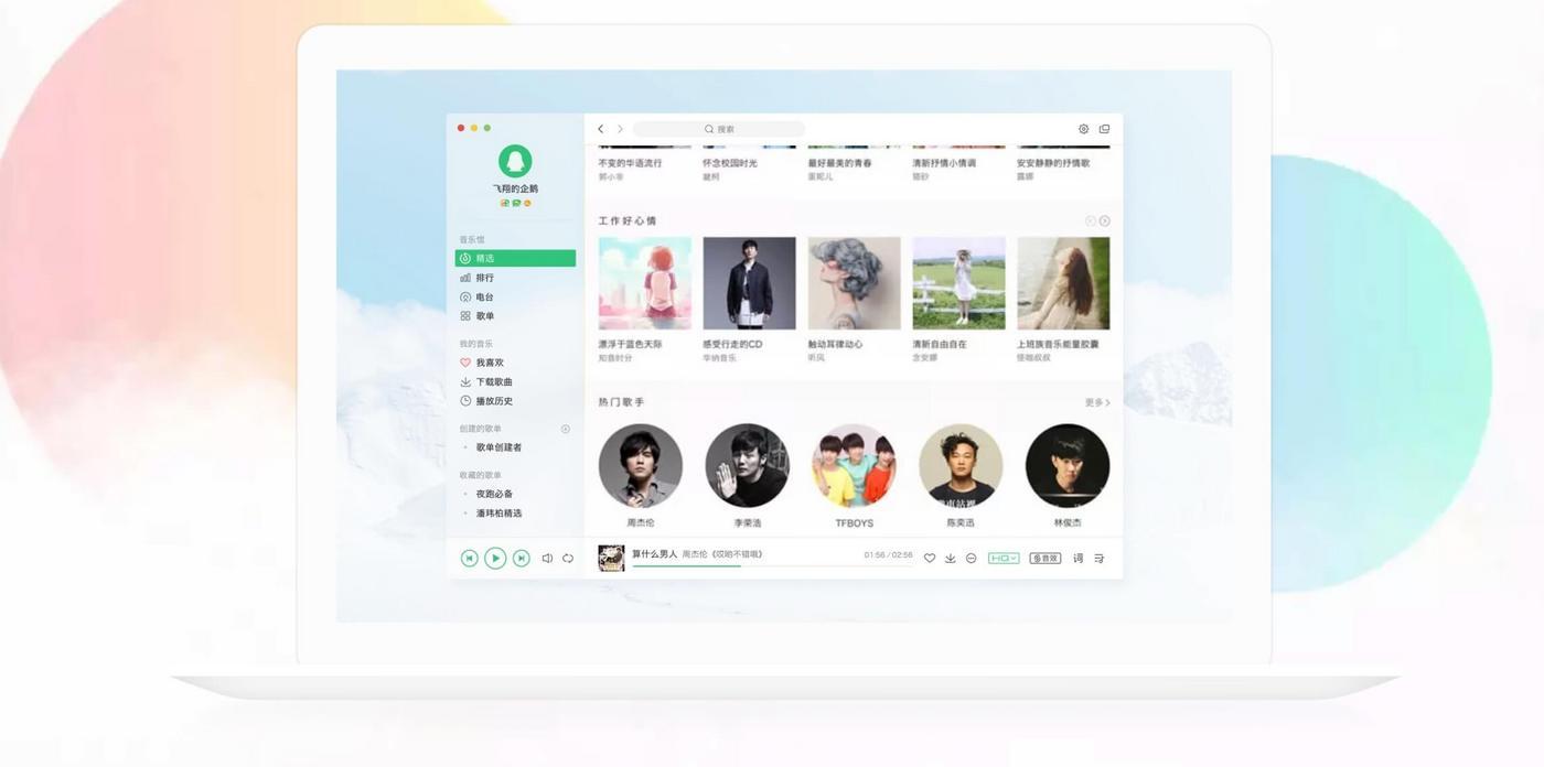 QQ音乐 Mac 版 UI