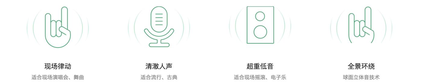 QQ音乐 Mac 版音频特效