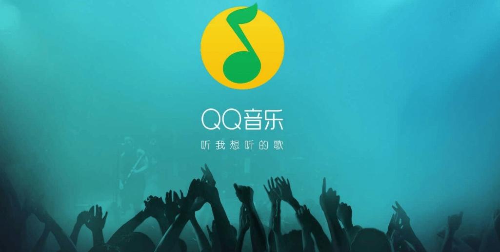 音乐资讯_QQ音乐 Mac 版 - 免费强大的音乐播放软件 - Mac知道