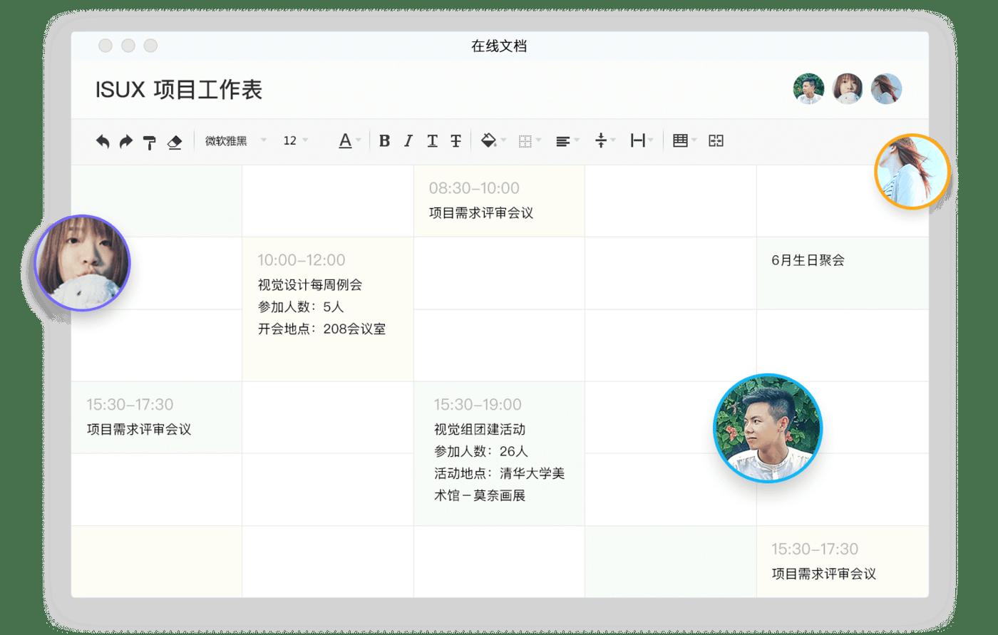 QQ Mac 在线文档编辑