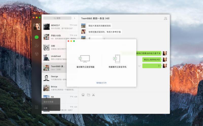 微信 Mac 版收藏功能