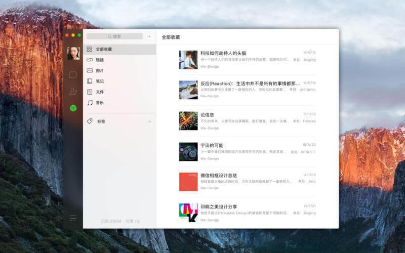 微信 Mac 版聊天界面