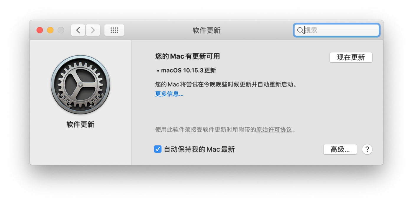 macOS 软件更新