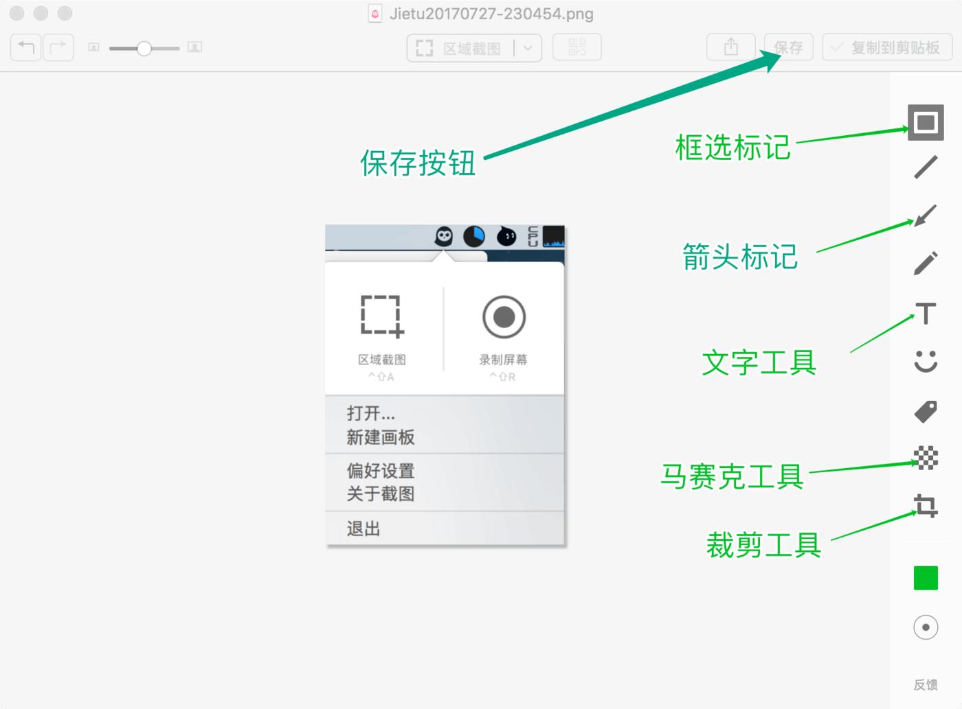 截图(Jietu)编辑器功能使用
