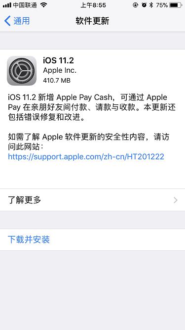 iPhone 上 iOS 11.2 更新提示