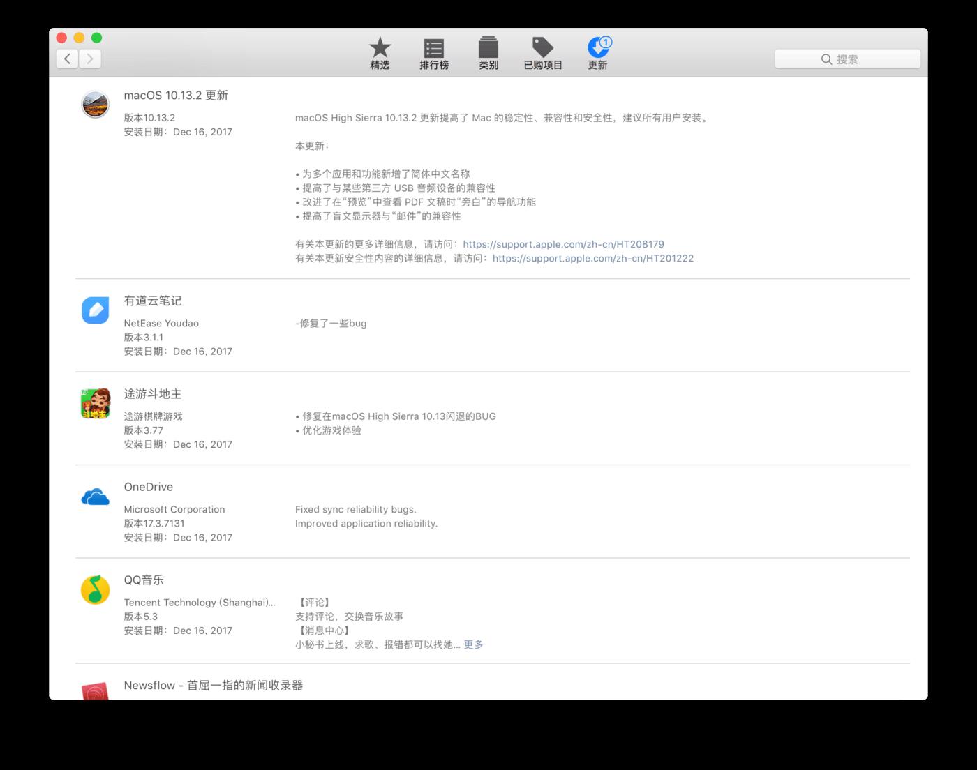 macOS 10.13.2 更新提示