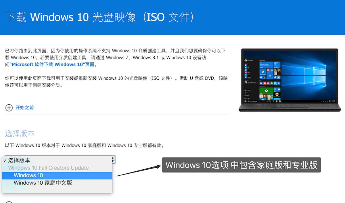 微软官方 Windows 10 ISO 映像下载
