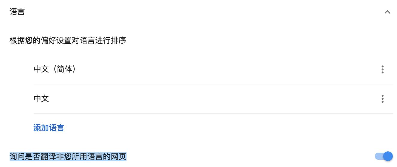 关闭 Chrome 内置的翻译