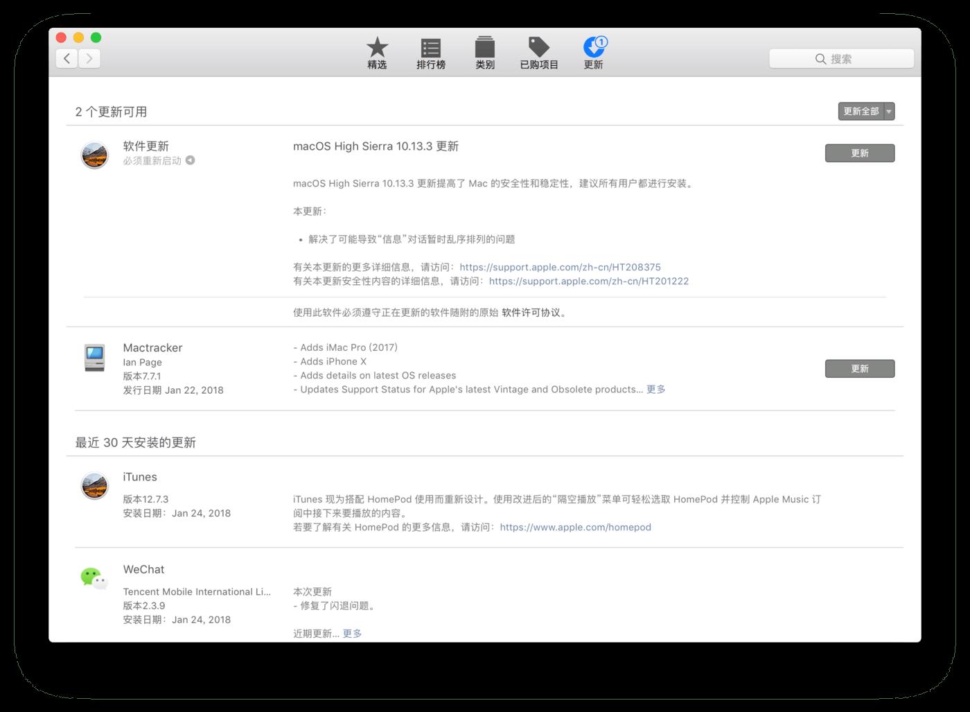 升级 macOS High Sierra 10.13.3 正式版