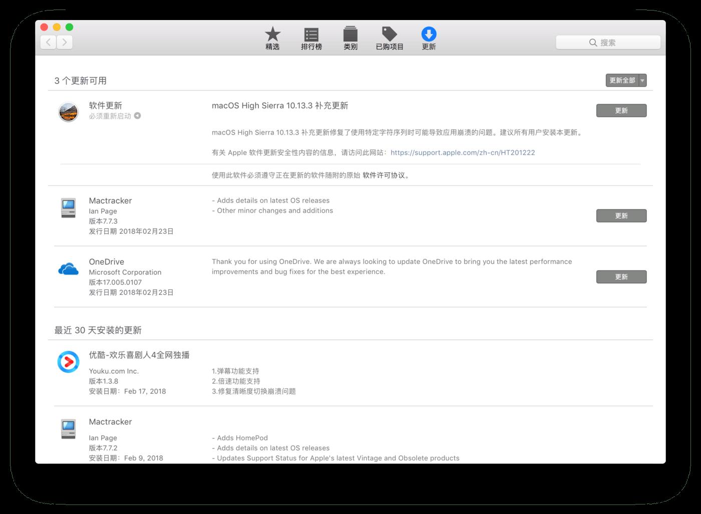 macOS High Sierra 10.13.3 补充更新
