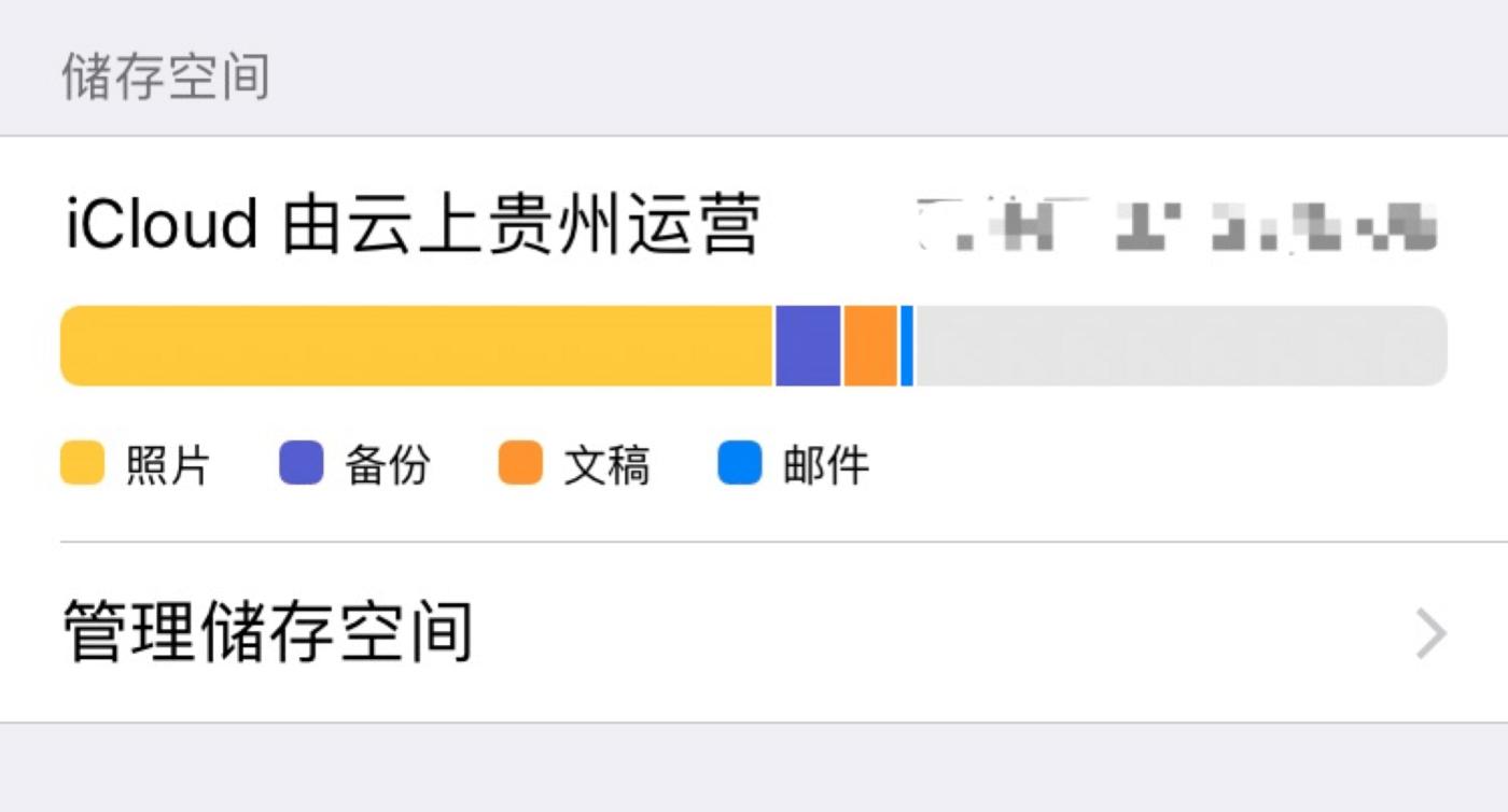 iPhone 上 iCloud 由云上贵州运营