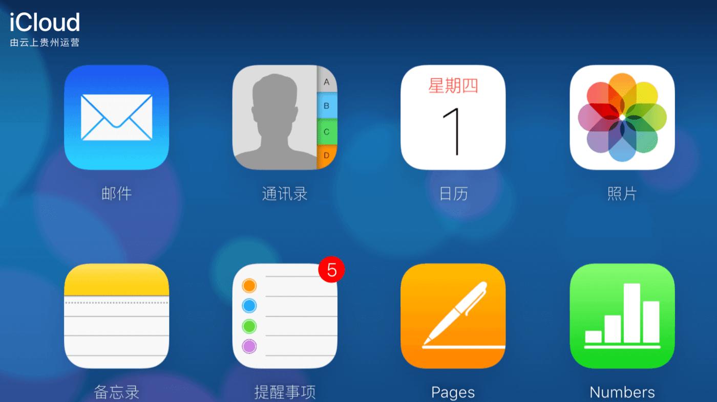 网页版 iCloud 上 iCloud 由云上贵州运营