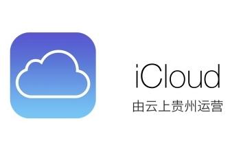 iCloud 由云上贵州运营