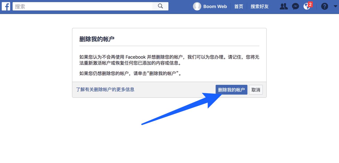 删除 Facebook 账户