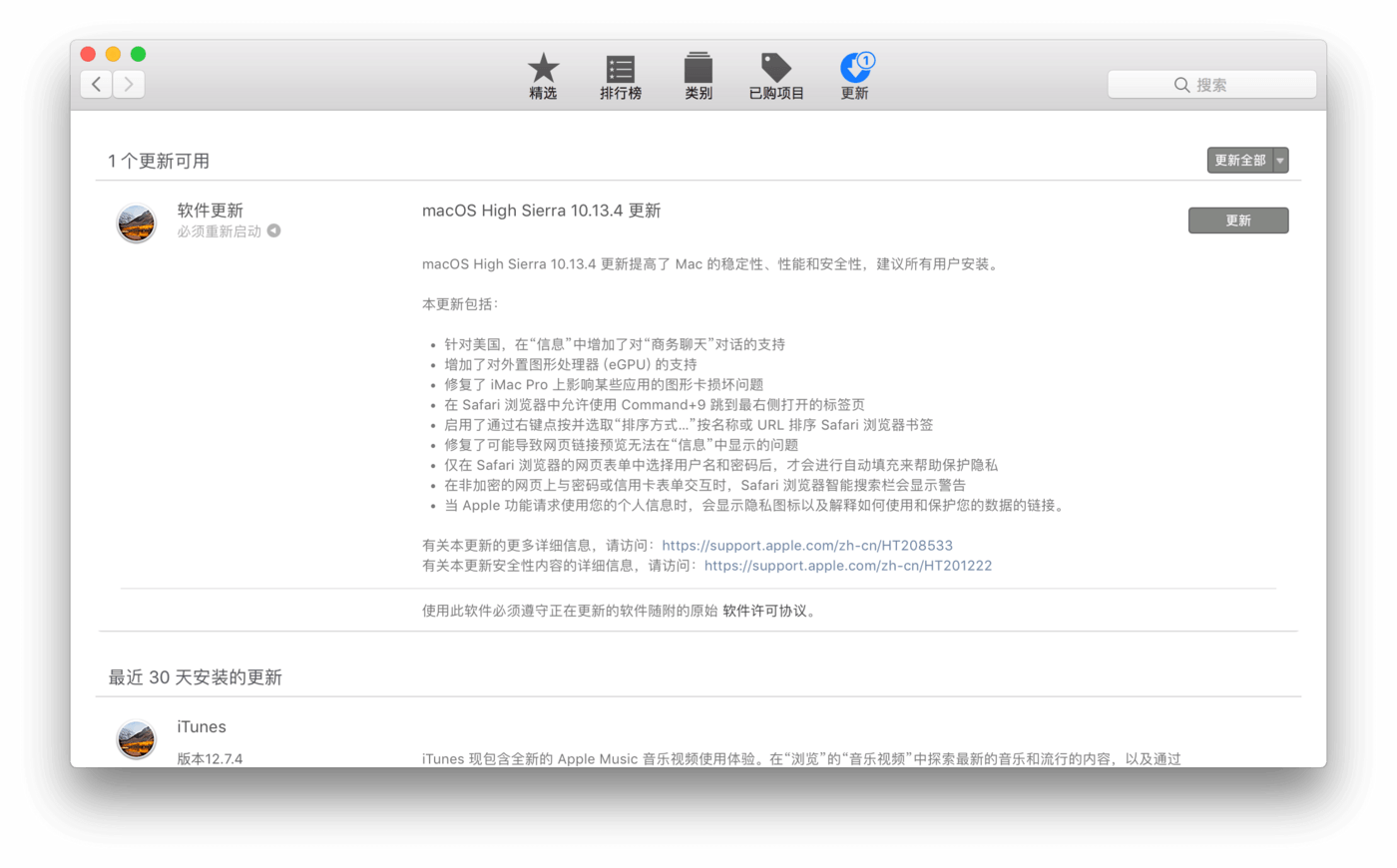 Mac App Store 提示 macOS High Sierra 10.13.4 更新