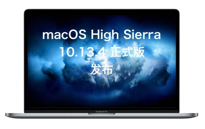 macOS High Sierra 正式版发布