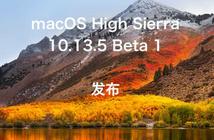 macOS High Sierra 10.13.5 beta 1 发布