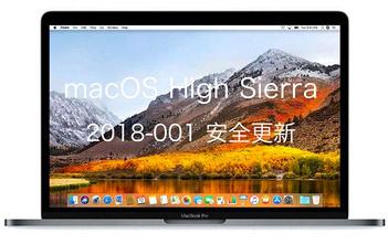 macOS High Sierra 10.13.4 安全更新