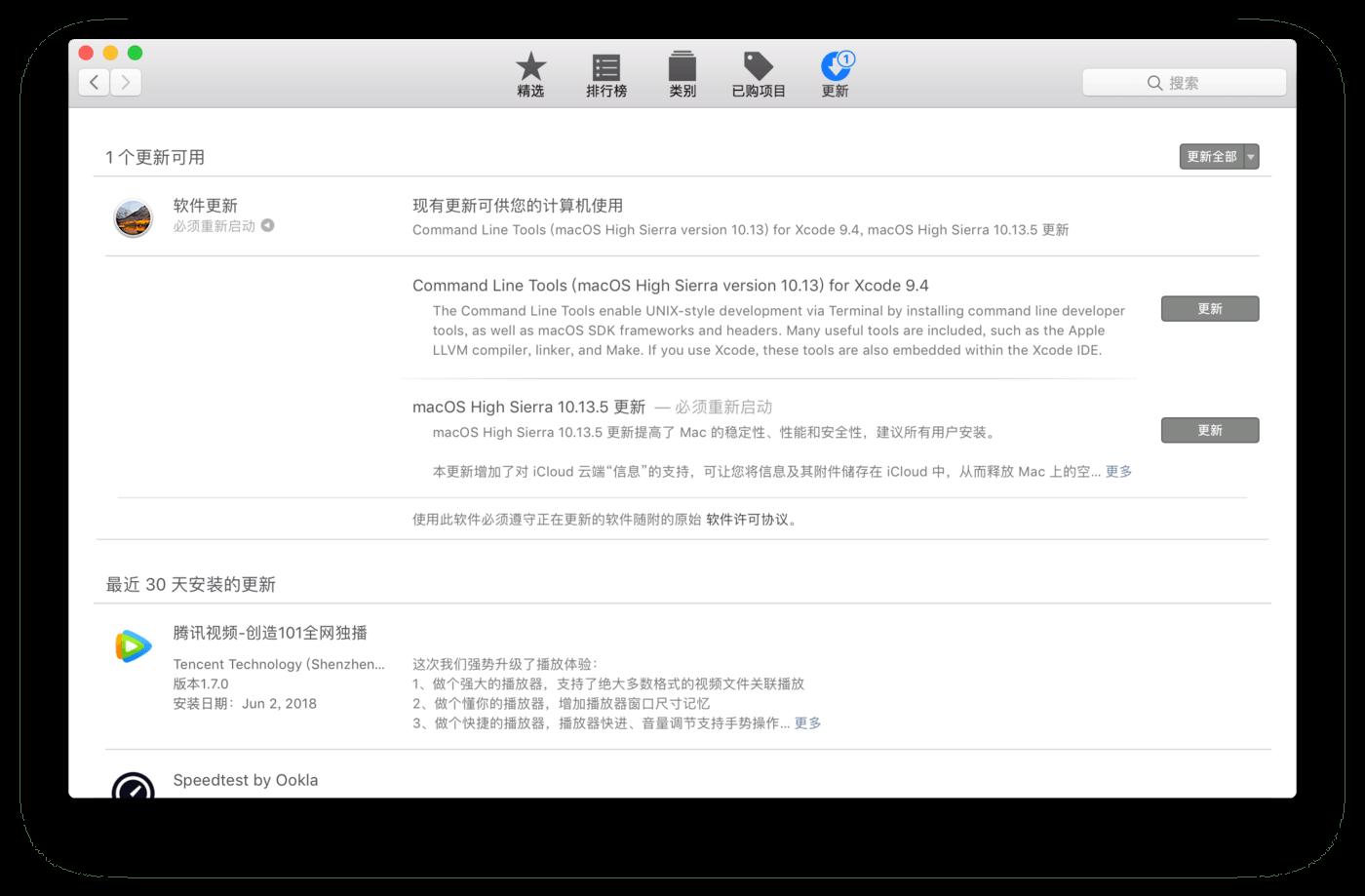 App Store 升级 macOS High Sierra 10.13.5