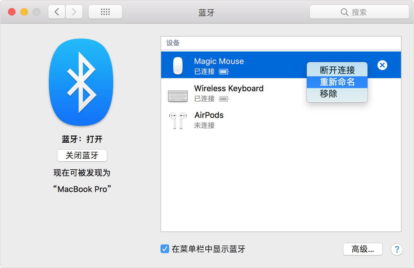 在 Mac 更改蓝牙设备名