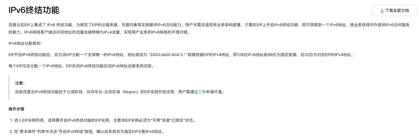 百度云 IPv6 终结