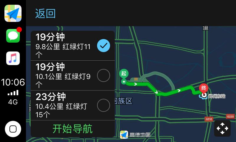 在 Carplay 中使用高德地图 App 导航
