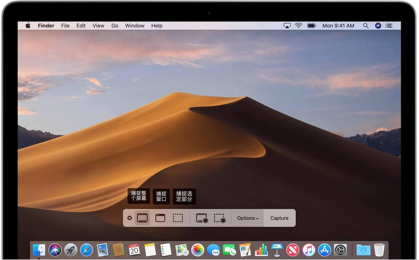 macOS Mojave 屏幕截图工具