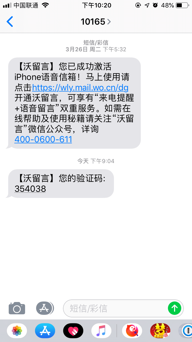联通语音留言激活短信
