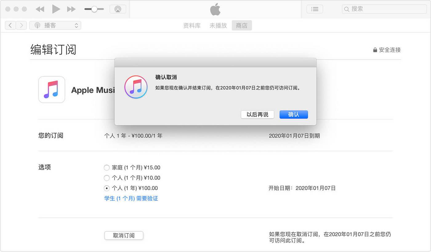 mojave 下退订 Apple Music(截图来自官网)