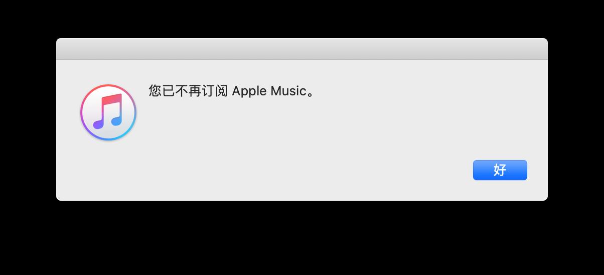 取消 Apple Music 后 iTunes 通知
