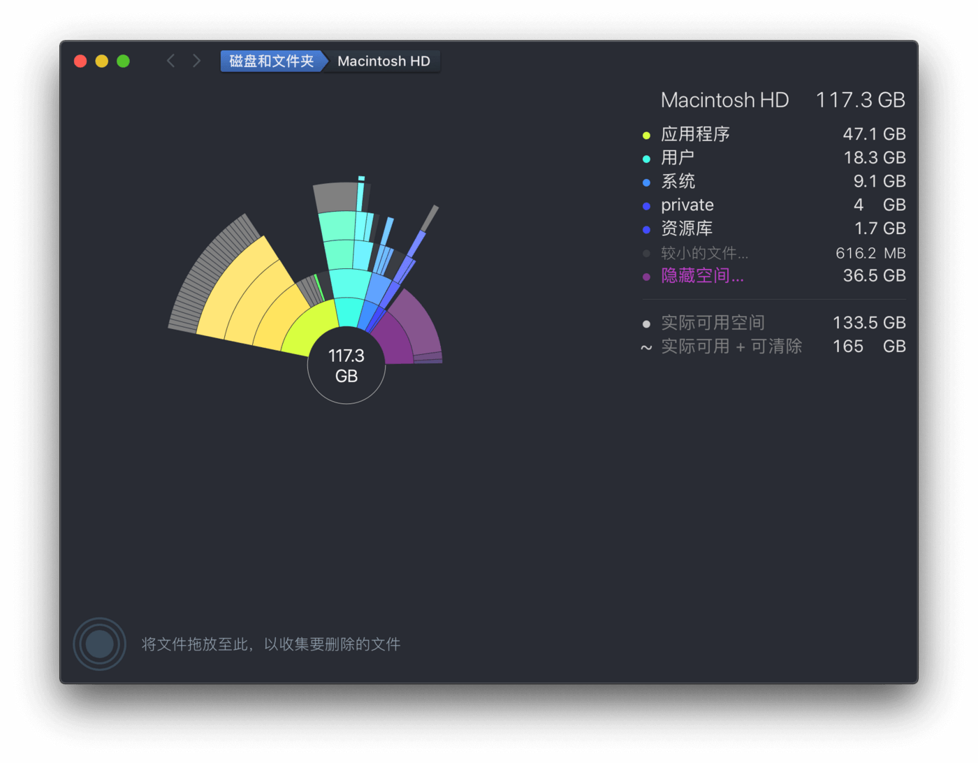 DaisyDisk 显示磁盘占用情况