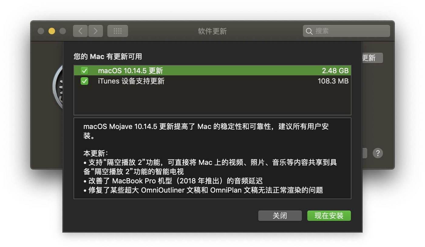 macOS Mojave 10.14.5 更新提示