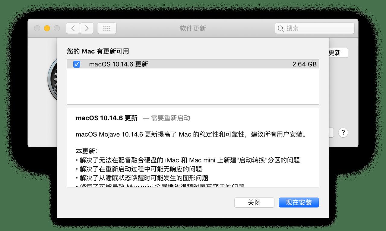 macOS Mojave 10.14.6 更细提示