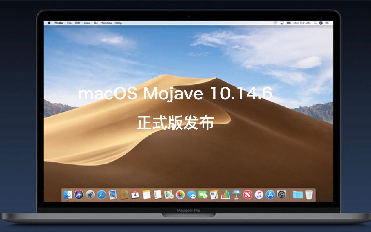 macOS Mojave 10.14.6 发布