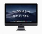 苹果发布 macOS Mojave 10.14.6 补充更新