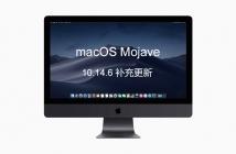 macOS Mojave 10.14.6 补充更新