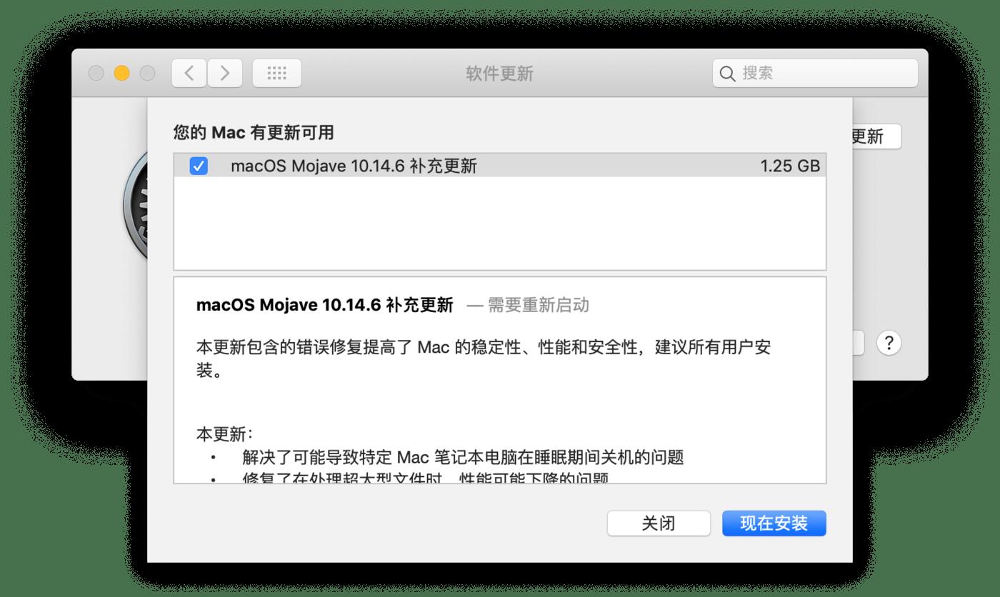 macOS Mojave10.14.6补充更新(2)