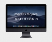 苹果发布 macOS Mojave 10.14.6 补充更新(2)