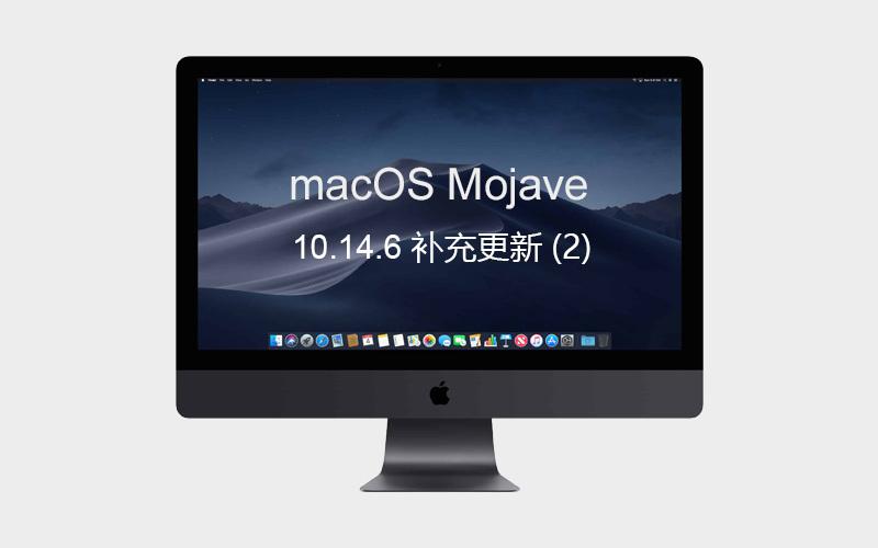 macOS Mojave 10.14.6补充更新 2