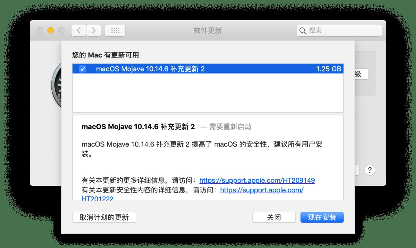 macOS Catalina 10.15.1 更新提示